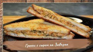 Как сделать вкусные Гренки с сыром на завтрак?! Простой рецепт  [Семейные рецепты]