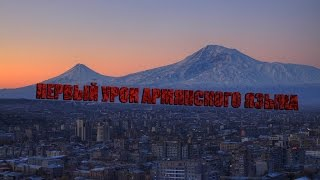 Уроки Армянского языка, Учим писать армянские буквы, Урок номер 1