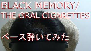 リクエスト頂いたTHE ORAL CIGARETTESのBLACK MEMORYを弾きました!Aメ...