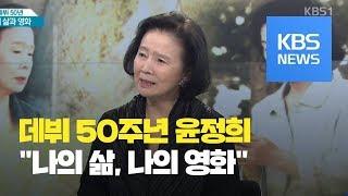 영화 데뷔 50년…윤정희의 삶과 영화