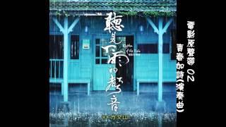 聽見下雨的聲音~ 電影原聲帶 02 - 青春如詩(演奏曲)