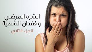 الشره المرضي وفقدان الشهية الجزء الثاني
