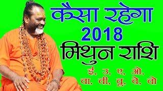 मिथुन राशि के जातको के लिए कैसा रहेगा 2018 || Gurumantra With Daati Maharaj