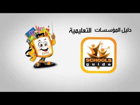 أفضل مدارس و حضانات فى مصر - Schools Guide