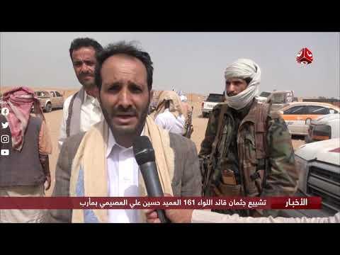 تشيع جثمان قائد اللواء 161 العميد حسين علي المعيصمي بمأرب