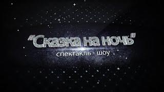 """""""Dance FM"""" - спектакль шоу """"Сказка на ночь"""""""