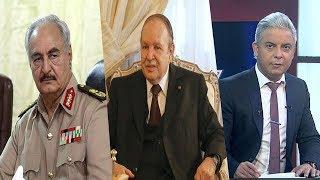 #حفتر يهدد #الجزائر بالحرب والشعب الجزائري ينفجرغضبا وسط صمت رهيب من الحكومه ..!!