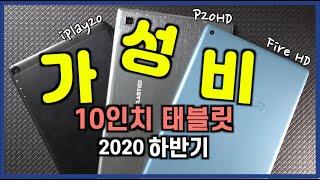 10인치 가성비 태블릿, 최후의 승자는?!  ::: P…