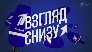 Вечерний Ургант.  Взгляд снизу ( 20.11.2015)