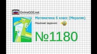 Задание №1180 - Математика 6 класс (Мерзляк А.Г., Полонский В.Б., Якир М.С.)
