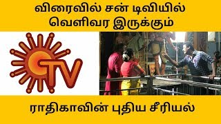 Radhika's New Serial Coming Soon On SunTV | Sun TV Upcoming Serials | Roja Serial Today Episode