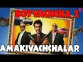 Amakivachchalar-Boyvachcha 2 (o'zbek film) | Амакиваччалар-Бойвачча 2 (узбекфильм)