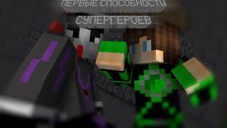 Minecraft PE сериал: Первые Способности Супергероев 2-сезон 4-серия (Конец Человечества!)