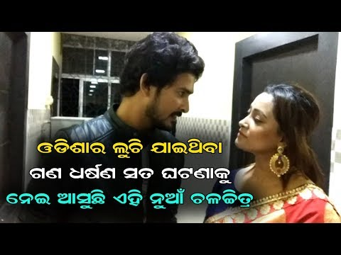 Upcoming Odia Film 2019 that based on Real Story of a Odia Girl