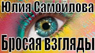 Песня - Бросая взгляды / Юлия Самойлова(, 2017-04-04T05:50:17.000Z)