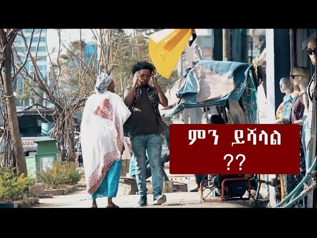 Ethiopia ም ን ይሻላል  ? ? 2019