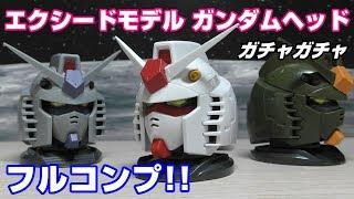 【奇跡!】エクシードモデル ガンダムヘッド 3つ買ってフルコンプ!!【バンダイ/ガシャポン】機動戦士ガンダム