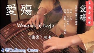 爱殇 (东宫 插曲) | 古筝 Guzheng Cover | 玉面小嫣然