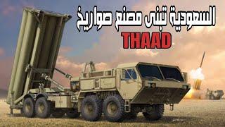 الجيش السعودى يبدأ مشروع تصنيع منظومة الصواريخ الخطيرة THAAD المضادة للصواريخ الباليستية