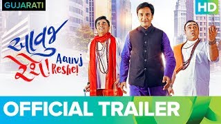 AavujReshe Gujarati Movie   Official Trailer   Digital Premiere On ErosNow