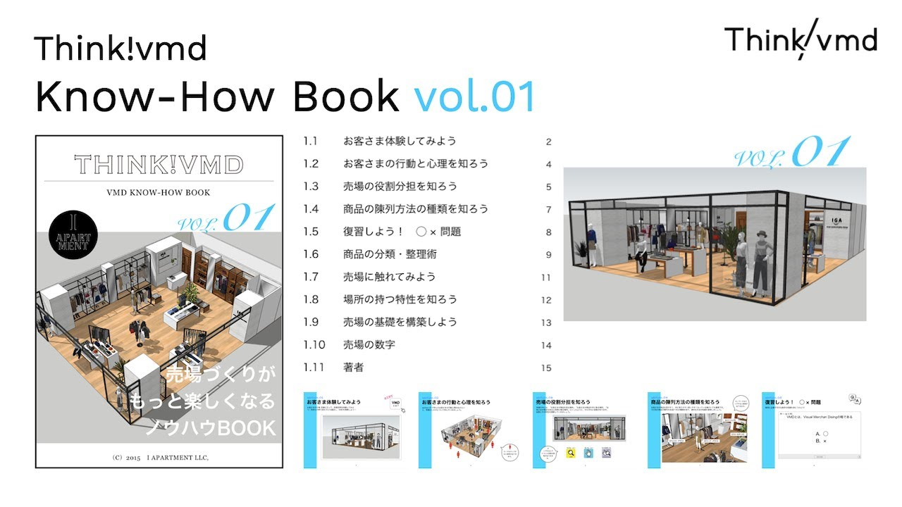 Think!vmd Know-How Book vol.01 PV