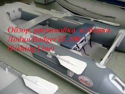 Обзор, распаковка и сборка лодки Badger FL 390 (fishing line)