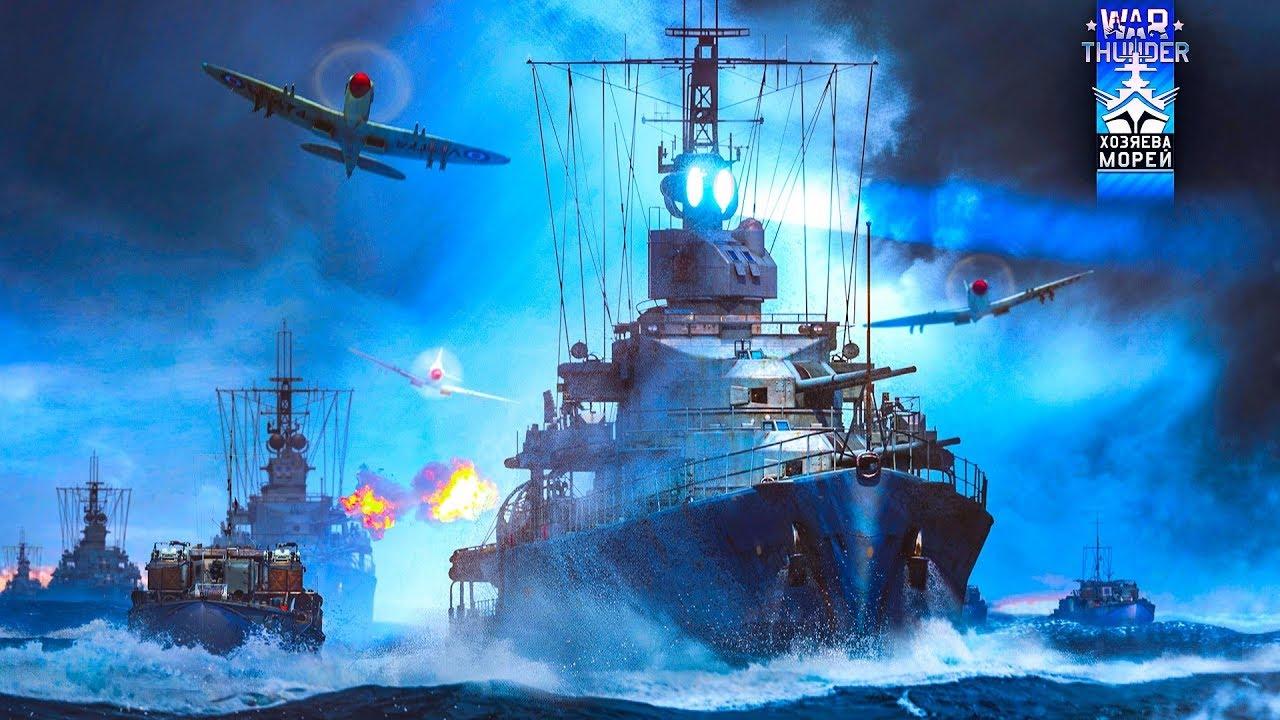 обзор кораблей war thunder