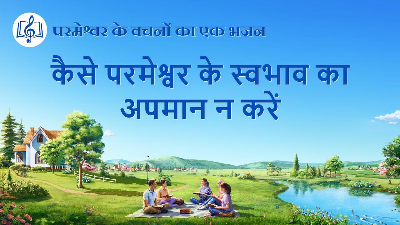 2020 Hindi Christian Song | कैसे परमेश्वर के स्वभाव का अपमान न करें (Lyrics)