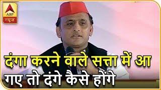 शिखर समागम: अखिलेश यादव ने कहा, दंगा करने वाले सत्ता में आ गए तो दंगे कैसे होंगे | ABP News Hindi