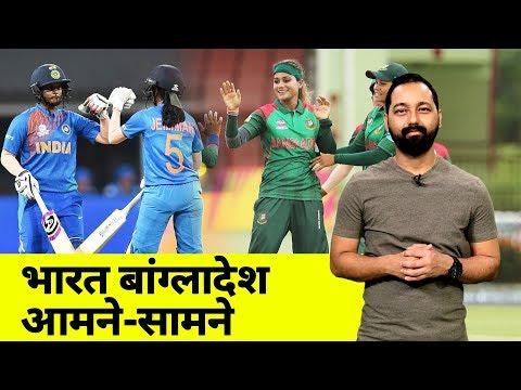 Women T20 World Cup में INDIA और BANGLADESH आमने-सामने  NN Sports