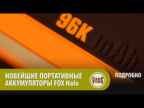 НОВЕЙШИЕ портативные аккумуляторы FOX Halo ПОДРОБНО