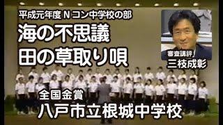 青森県八戸市立根城中学校 合唱集