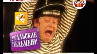 Uralskie Pelmeni SMR