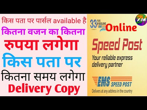 courier-charge-|-courier-time-|-courier-available-services-|-online-|-zeeshan-monitor