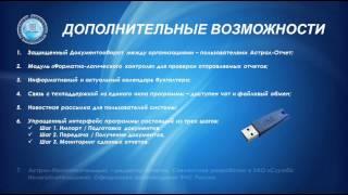 Электронная Отчетность Инфотекс Интернет Траст(, 2012-08-02T12:04:57.000Z)