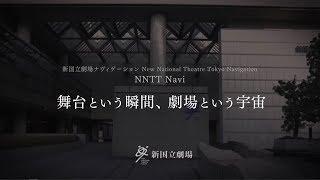 新国立劇場20周年「ヒストリー」|映像とインタビューで振り返る 出演:...