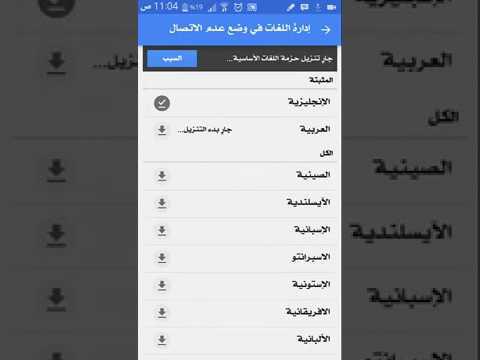 افضل قاموس عربي انجليزي بدون انترنت مترجم قوقل Youtube