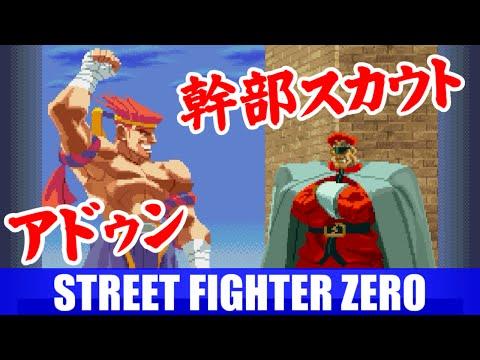 アドン(Adon) エンディング - STREET FIGHTER ZERO