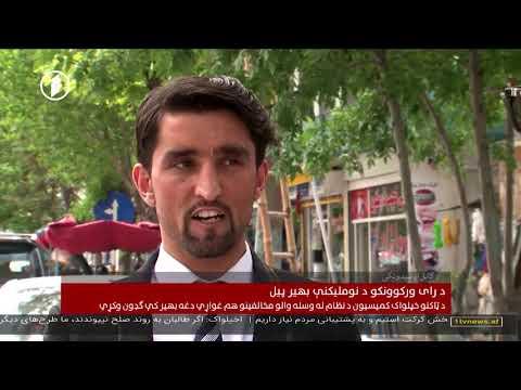Afghanistan Pashto News 15.04.2018 د افغانستان خبرونه