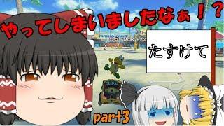 【ゆっくり実況】続!ゆっくり達とイケイケ!マリオカート8DX part3
