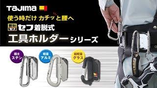 【TAJIMA】セフ着脱式工具ホルダーシリーズ