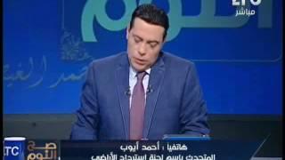 """فيديو  أحمد أيوب: تم استرداد أراضي و بيعها مقابل """" 164 مليون جنيه"""