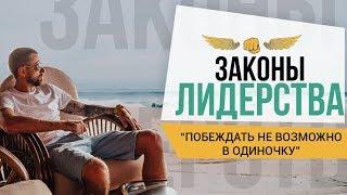 Законы лидерства. Алексей Верютин