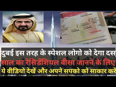 Dubai Will Give 10 Years Residential Visa To These Special Talented People || Must Watch ||