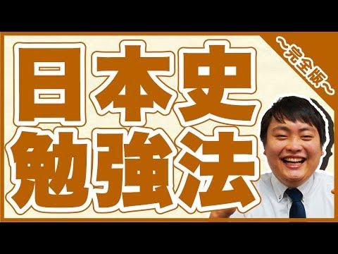日本史勉強法~完全版~【私立大学受験合格メソッド】