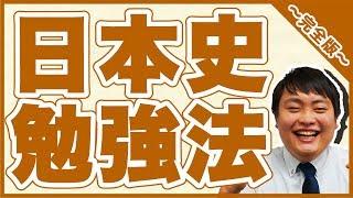 私立大学受験合格メソッド~日本史~】 ↓↓↓↓↓勉強法や紹介した参考書の...