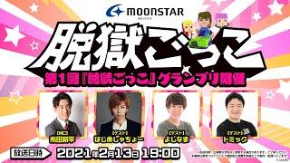 MOONSTAR Presents 第1回「脱獄ごっこ」グランプリ
