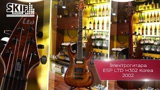 Обзор электрогитары ESP LTD Horizon H302 Korea l SKIFMUSIC.RU
