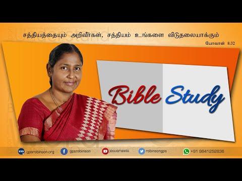 Bible Study  18 April 2018  Sis. CHRISTINA ROBINSON.