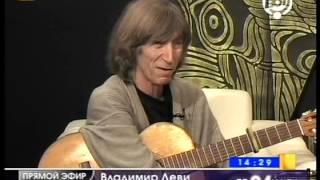 Владимир Леви в гостях у Елены Гудковой